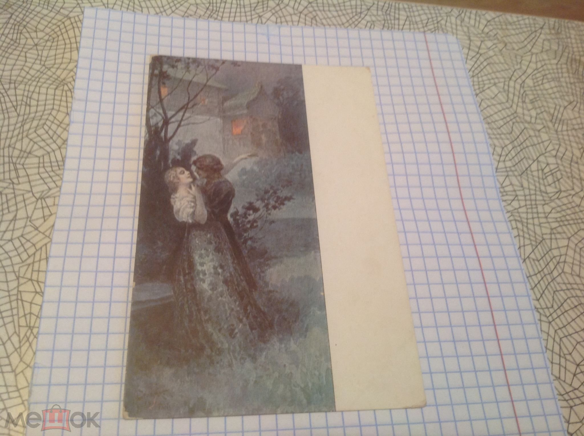 Огнем, почтовые открытки ришар
