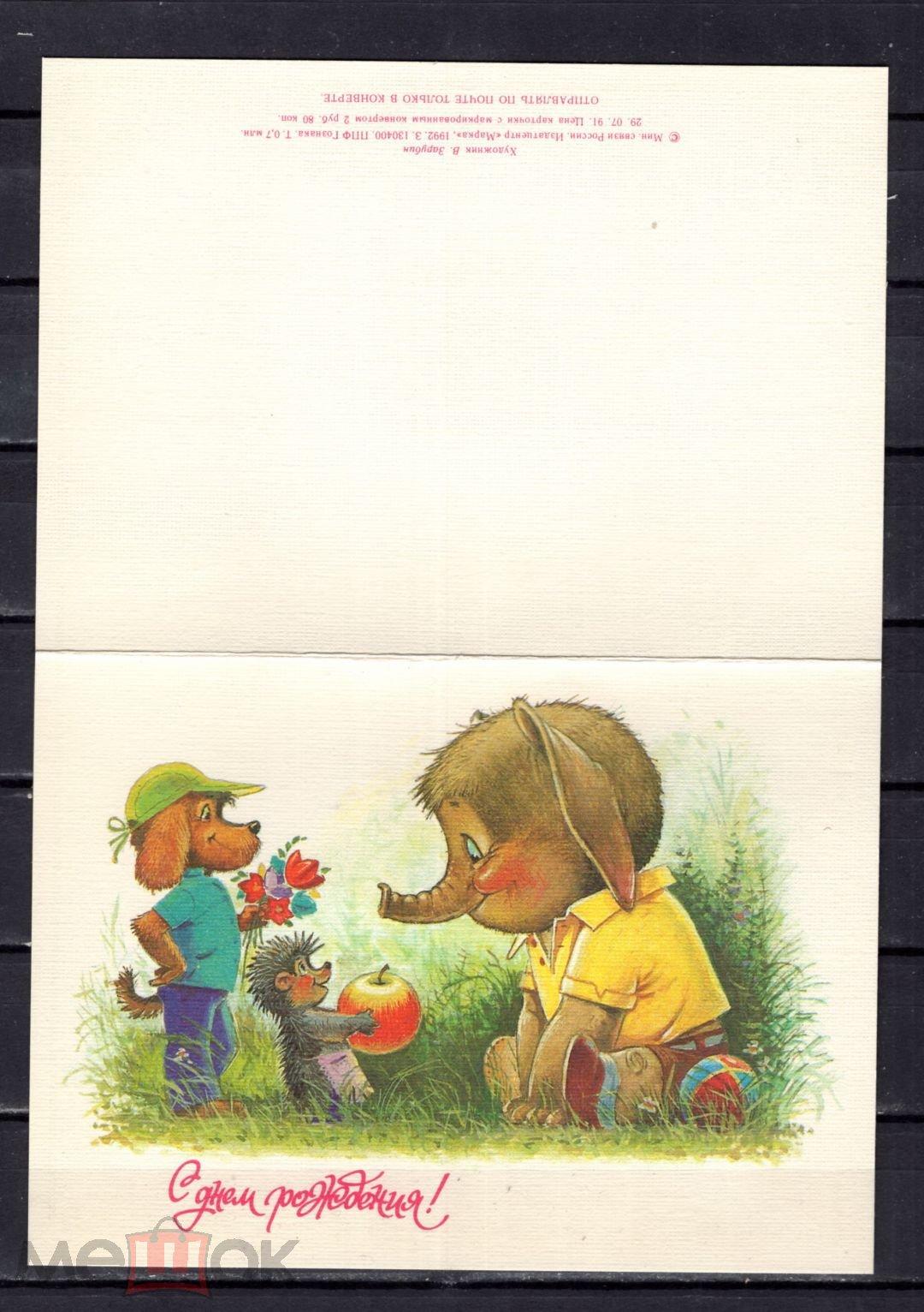 Картинки имя, цены на редкие открытки