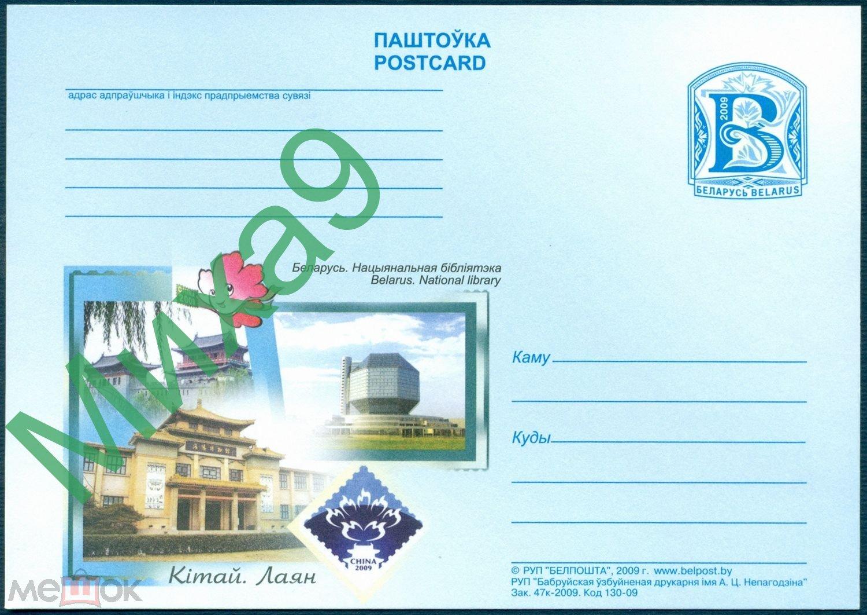 Почтовая открытка рб