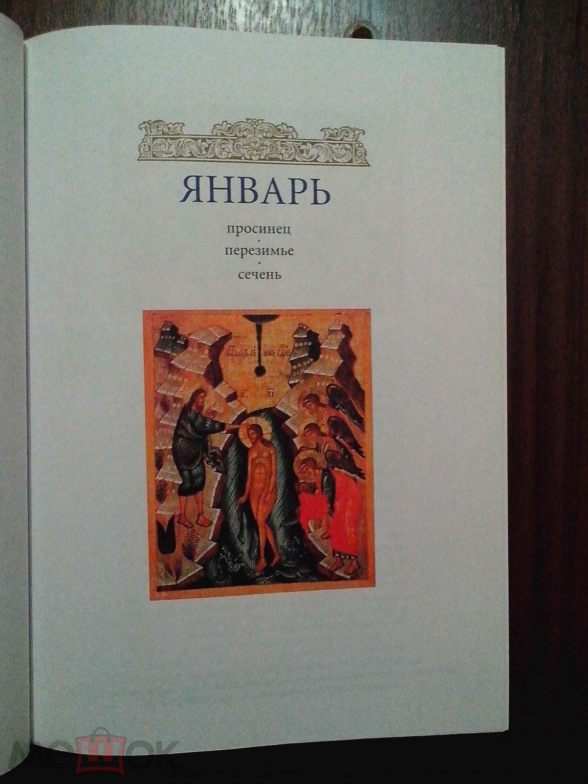Некрылова А. Русский традиционный календарь на каждый день и для каждого дома