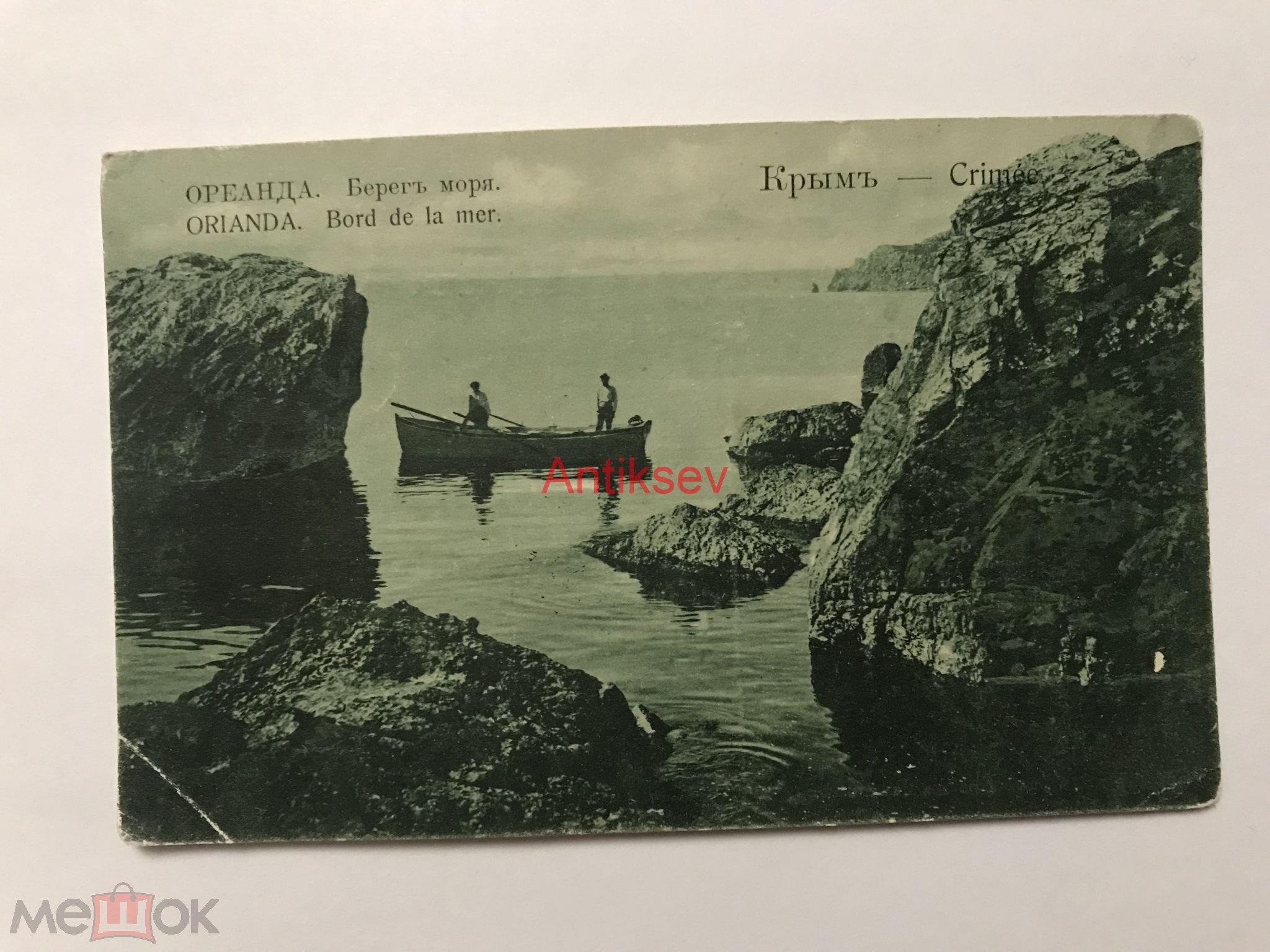 Гурзуф на старой открытке, день