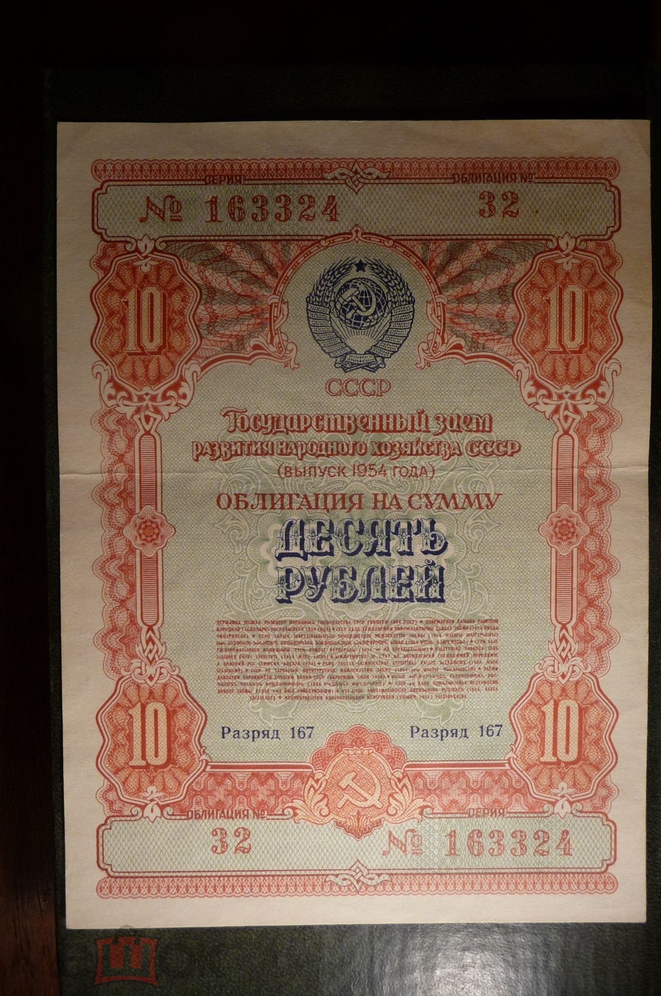 Займы ссср 1954 деньги займ на карточку