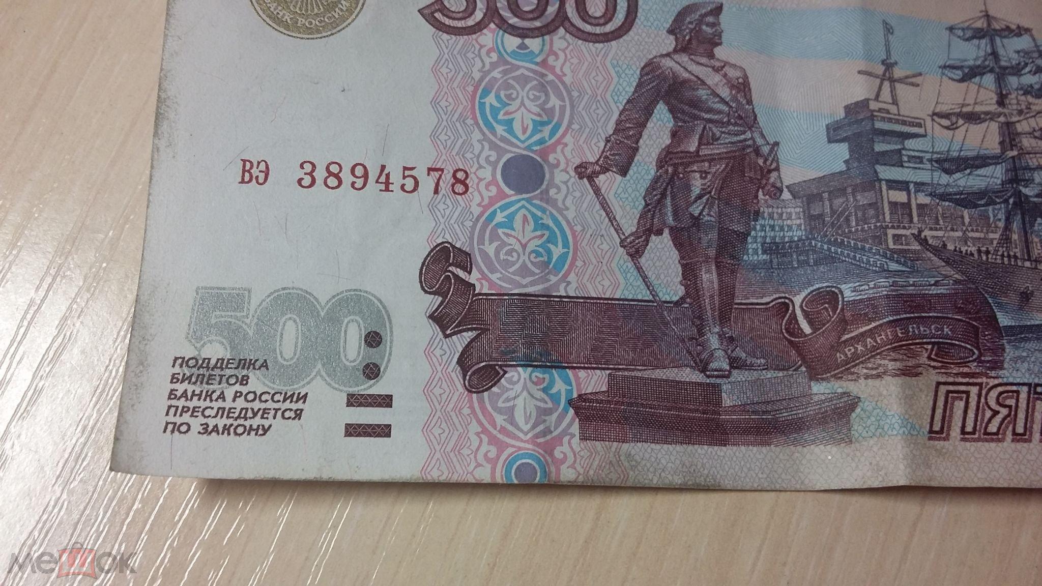 500 рублей в картинках, свои