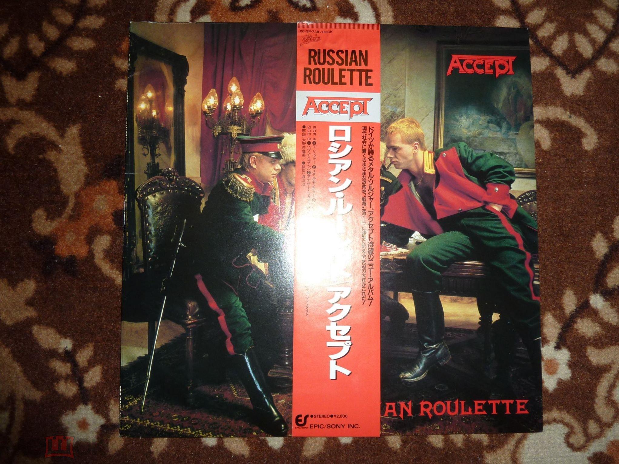 Russian roulette traduzione italiana