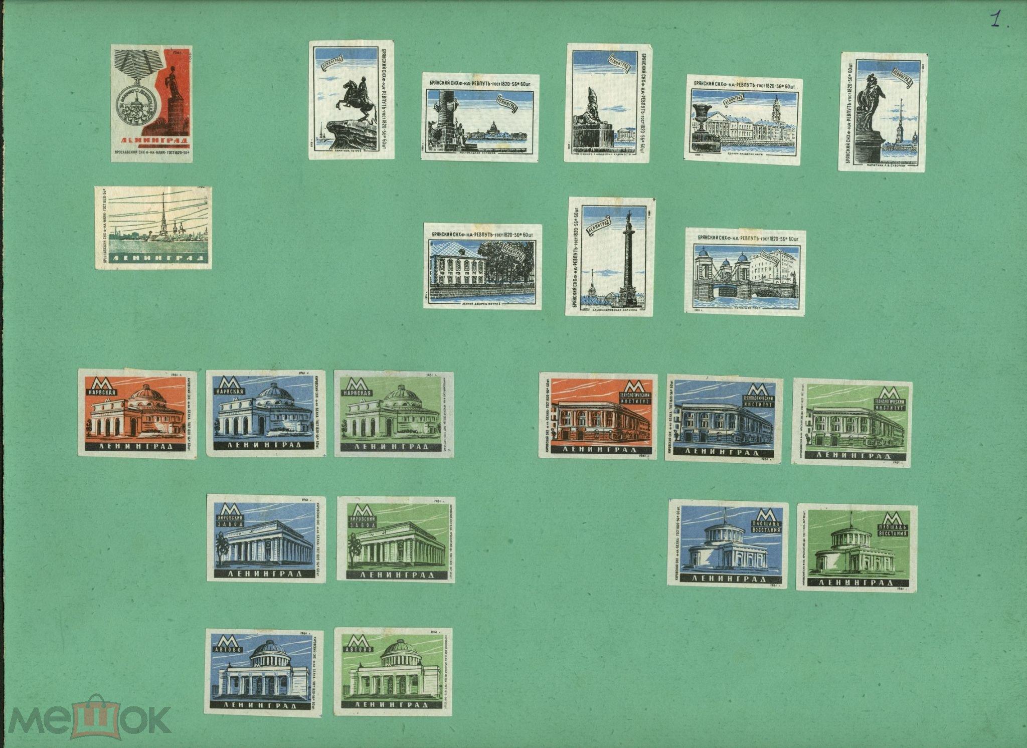 Этикетка на спички Сувенирный набор Ленинград Станции Метро СССР 1961
