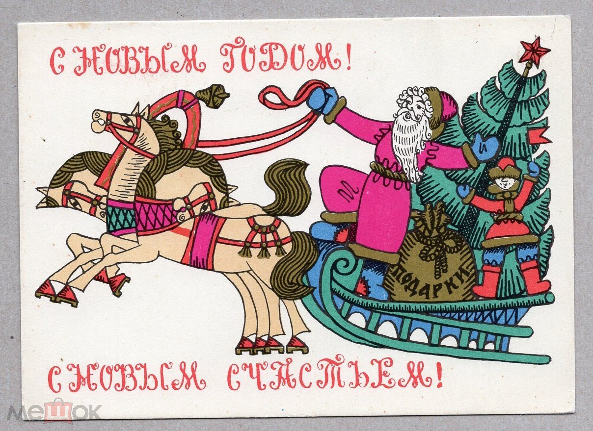 Картинках надпись, открытка новый 1960 года