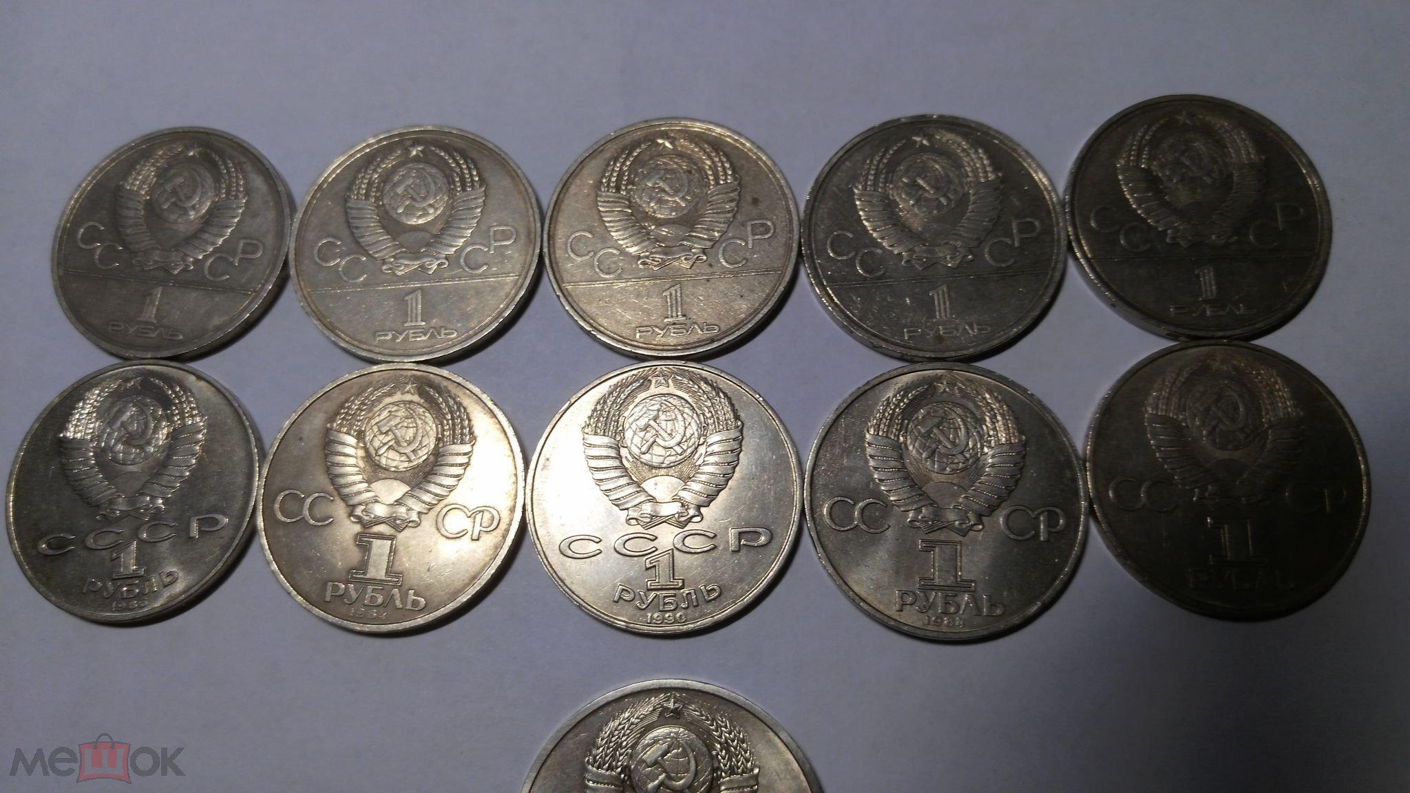 11 юбилейных монет СССР. 10 рублей+ 3 руб.См фото.Состояние.