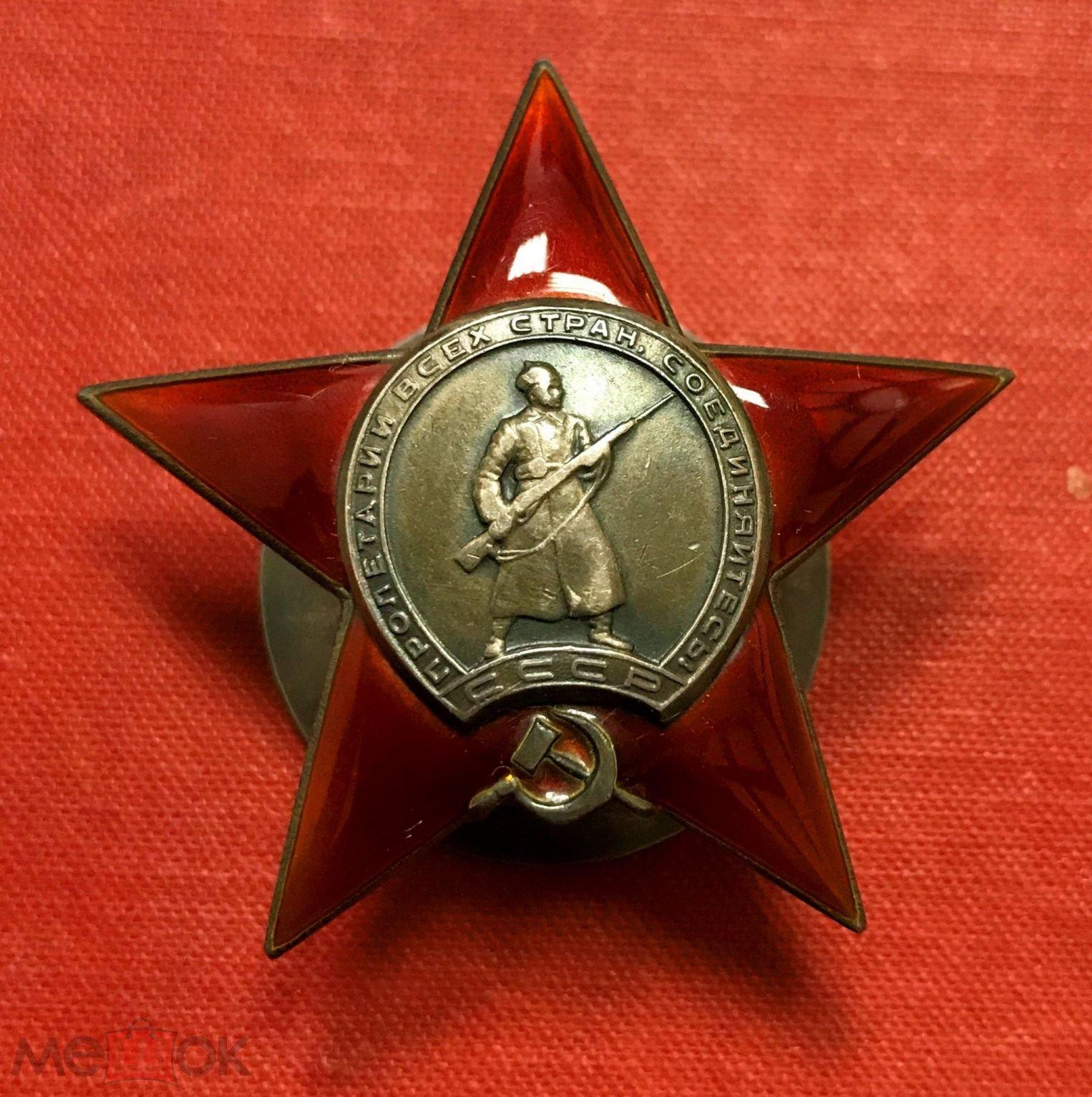 Орден Красной звезды на доке и в родной коробке!!! СОХРАН!!! Изумительно красивый цвет!!! С РУБЛЯ!!!