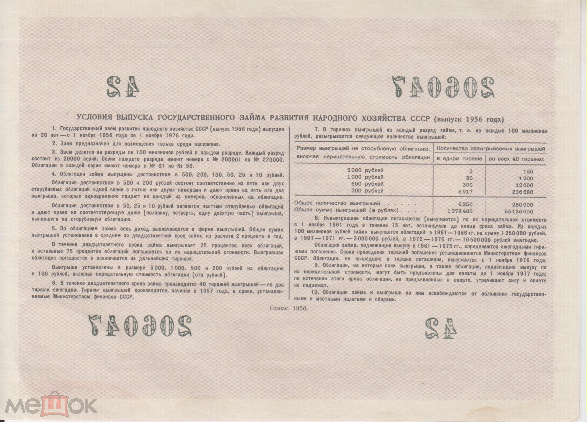 Государственный заем 1956 г. на 100 рублей № 206047