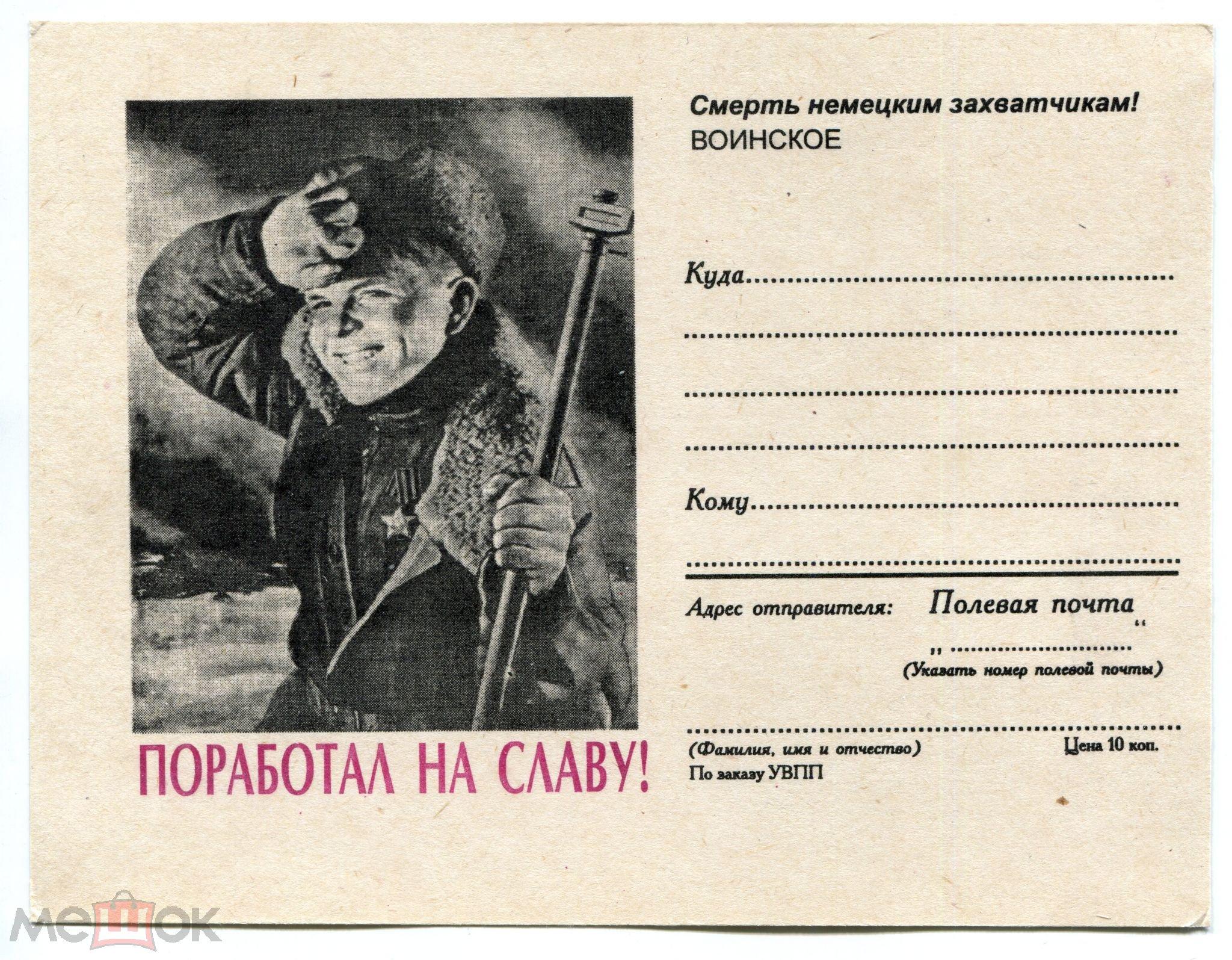Почтовая военная открытка, днем пасхой