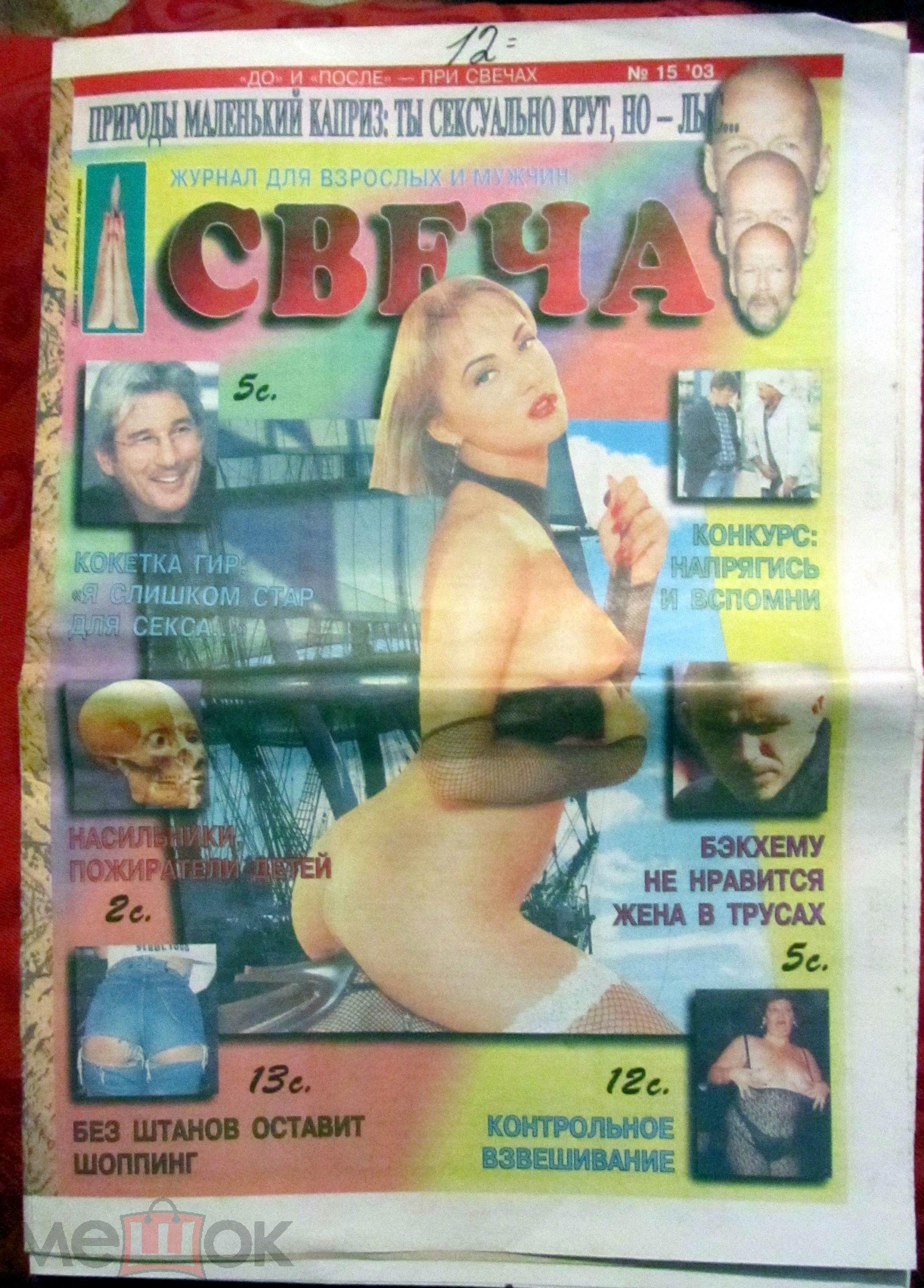 Подписка на порно журнал