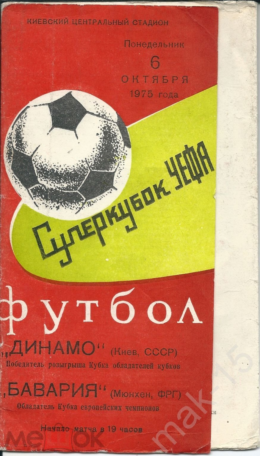 Программка футбольного матча динамо киев бавария 1975 год