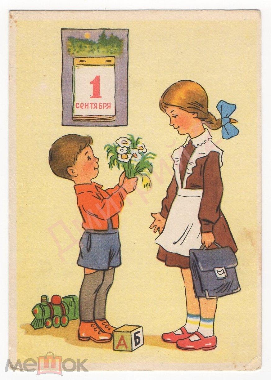 Днем, открытка дети идут в школу