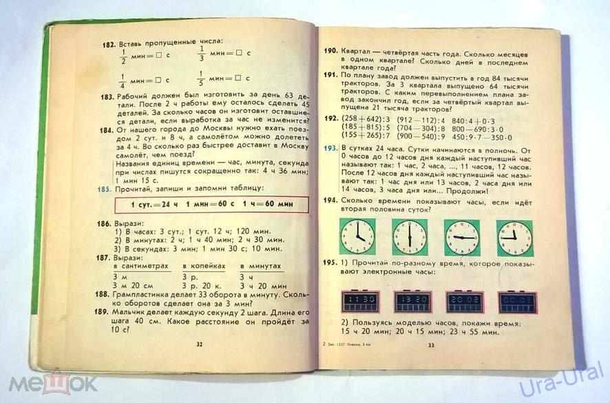 Основы начального курса математики стойлова пышкало гдз