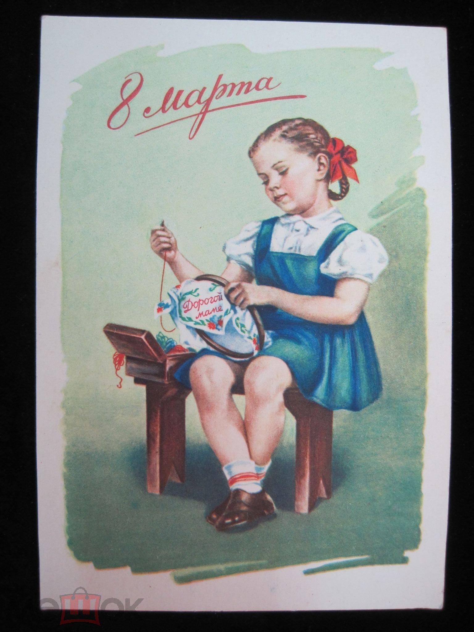 Близкому мужчине, открытки поздравительные старые времен ссср