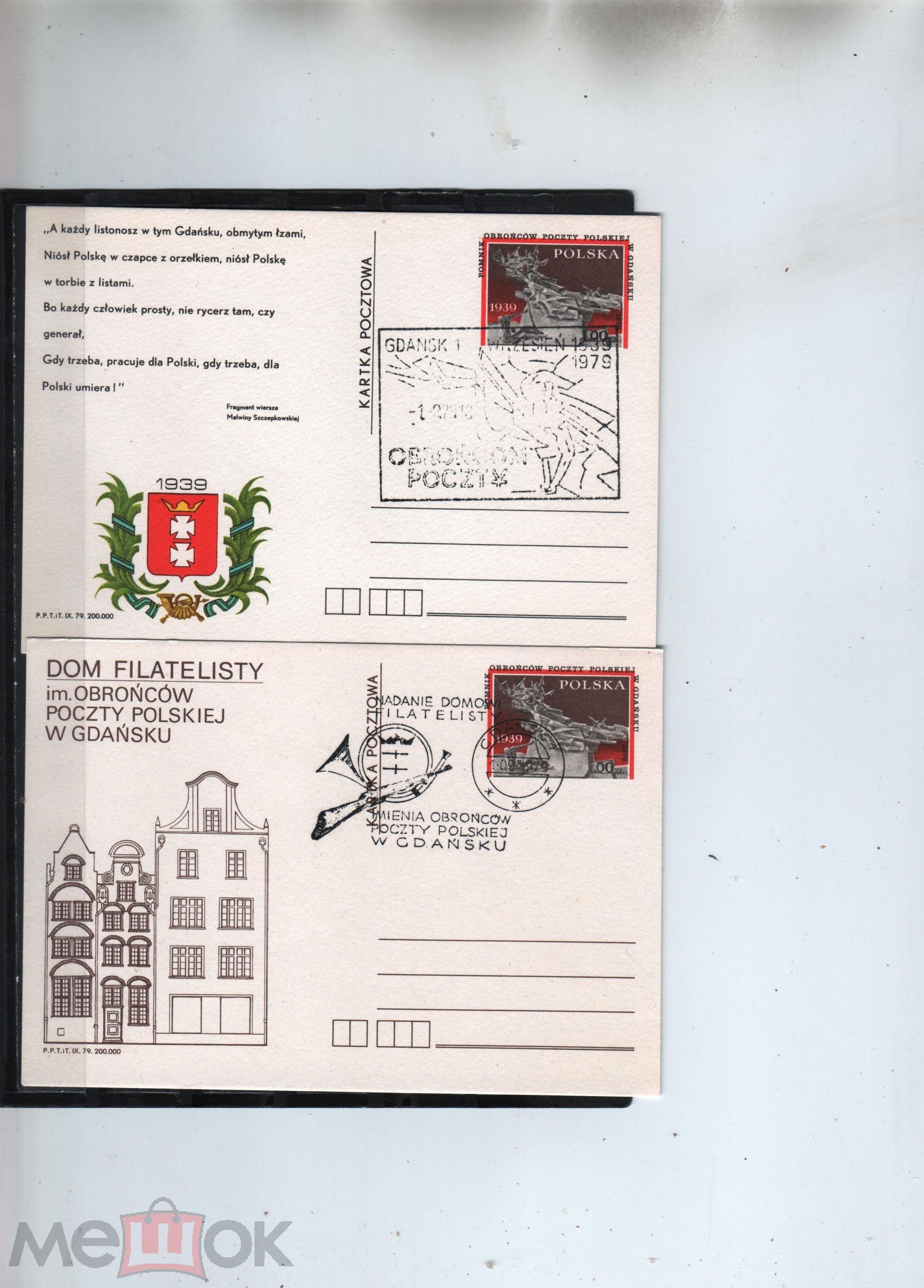 1979 Польша Вторая Мировая война Оборона почты в Гданьске 2х-ПК+СГ