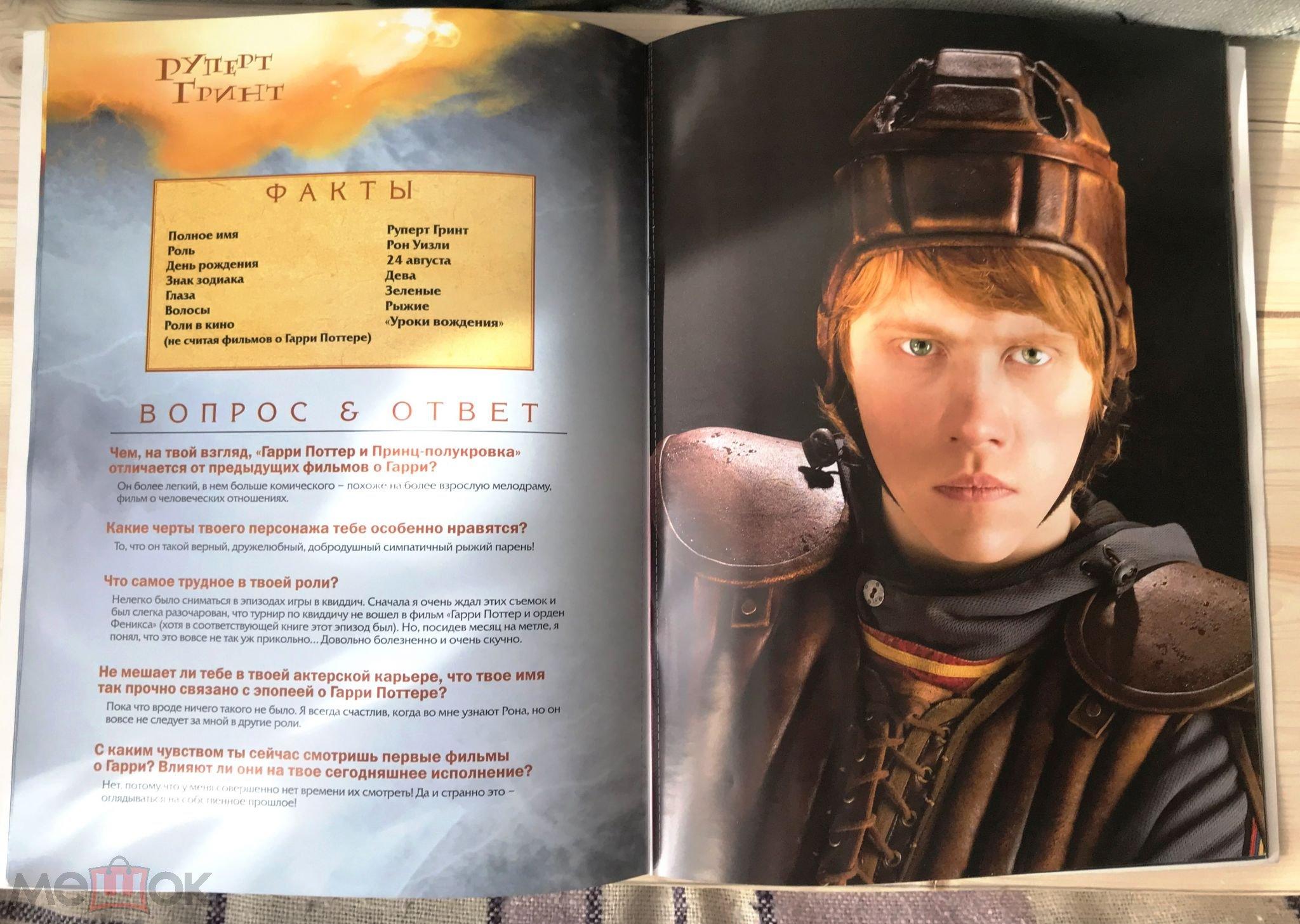 Гарри поттер и принц полукровка роли и актеры илья из сериала школа
