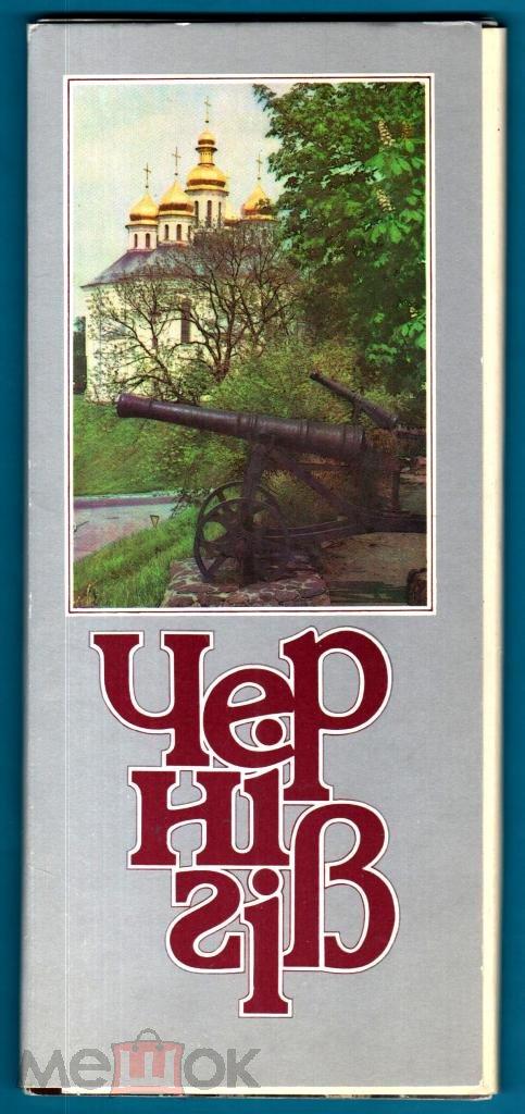 Днем семьи, издательство открыток киев