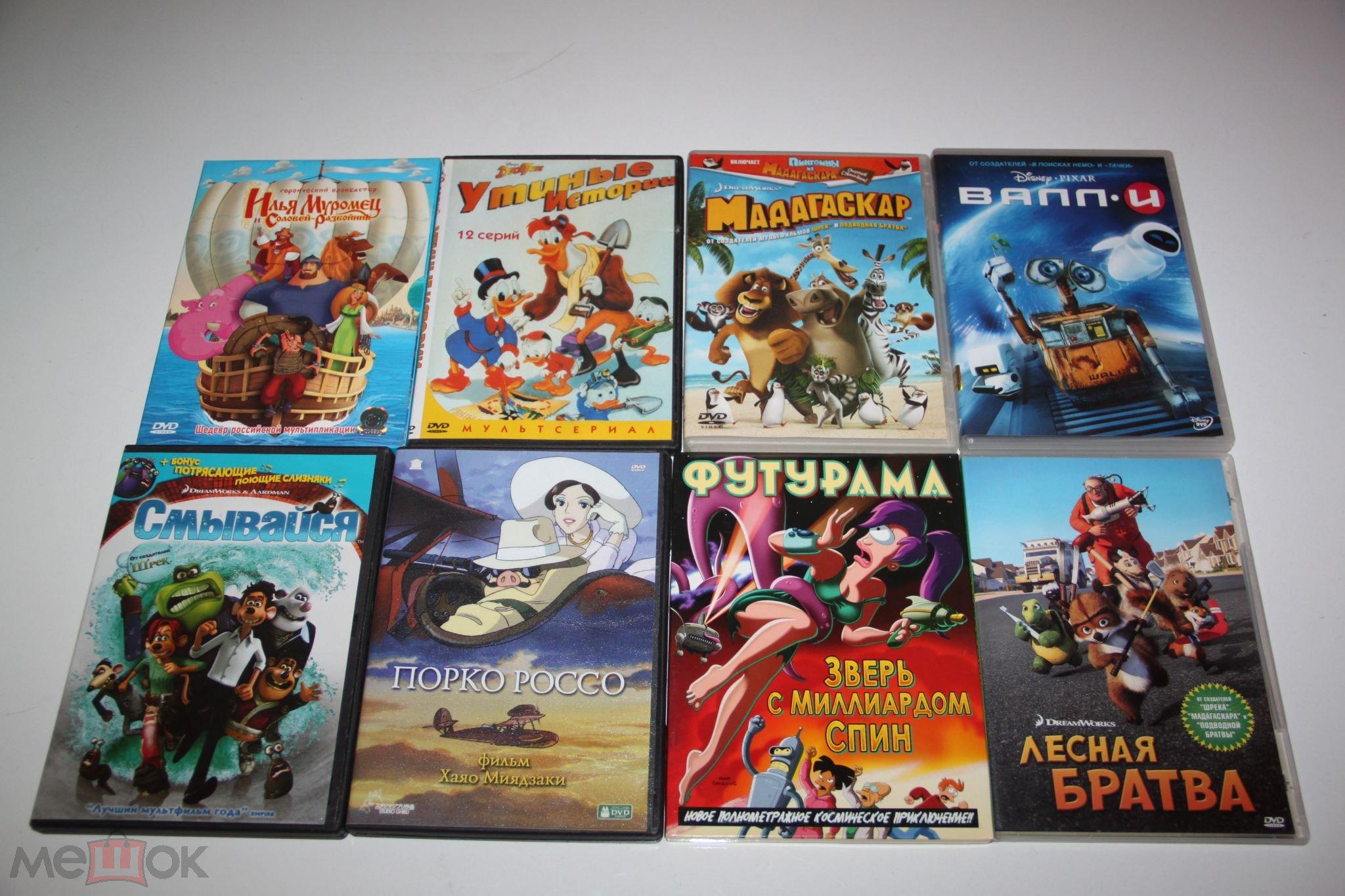 Dvd диски фильмы мультики детские 20 шт