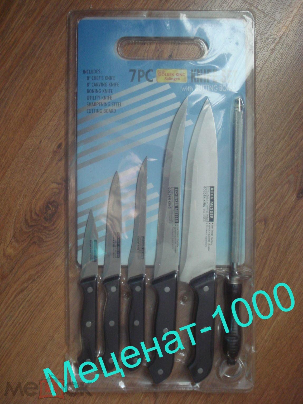 Новый набор ножей GOLDEN KING   5 ножей + точилка , в упаковке