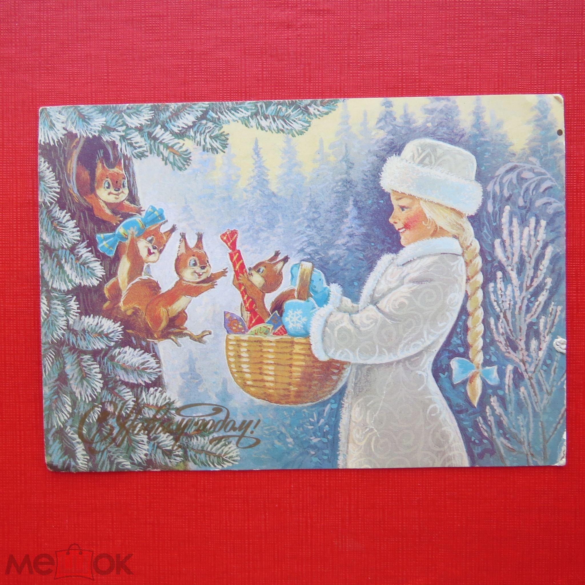 Смешные картинках, новогодняя открытка снегурочка с белками