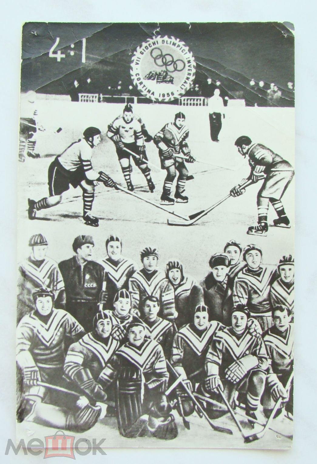 Открытки олимпийская биография советского хоккея, дэдпула