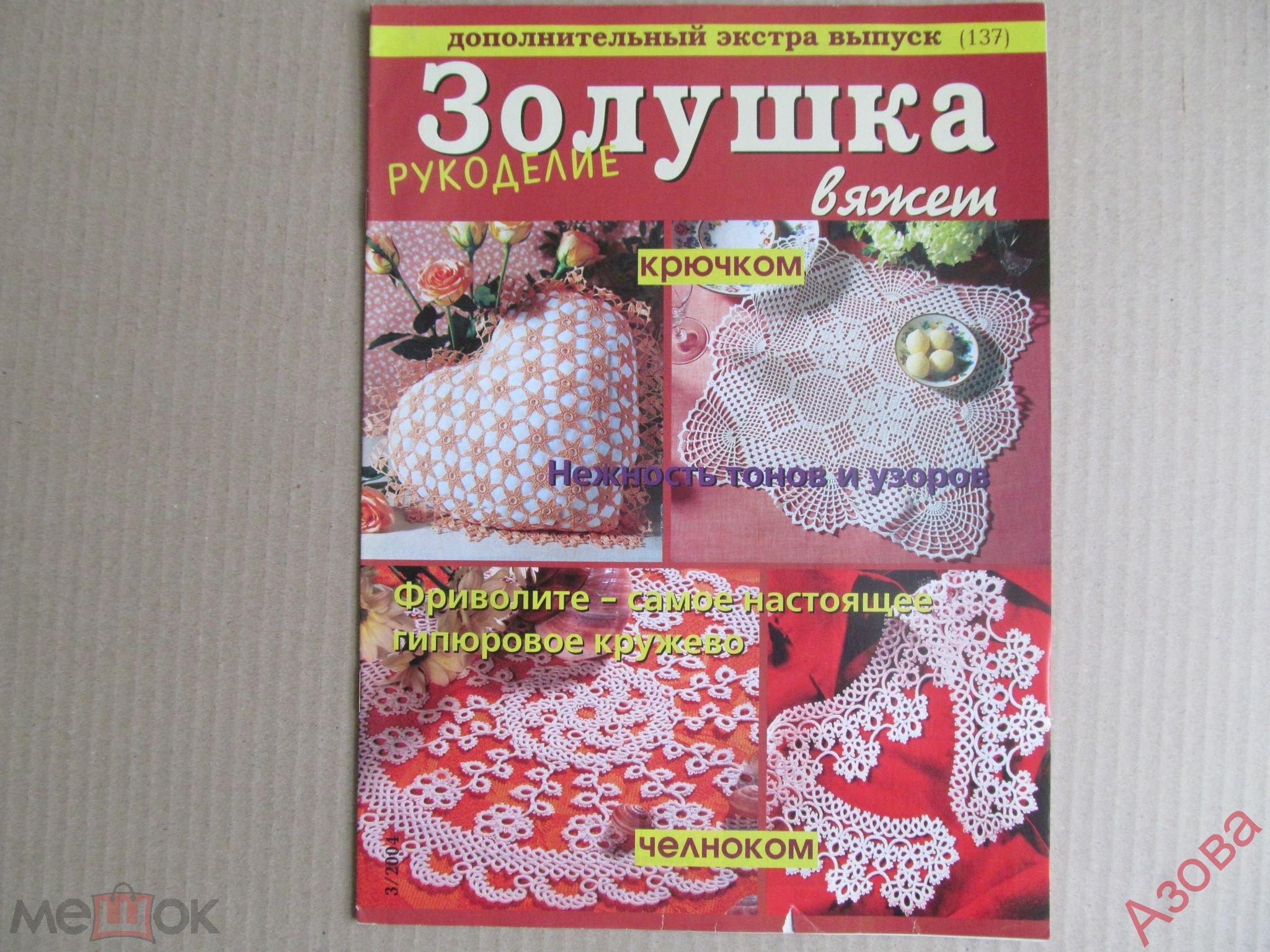 вышивка вязание рукоделие журнал золушка вяжет экстра выпуск