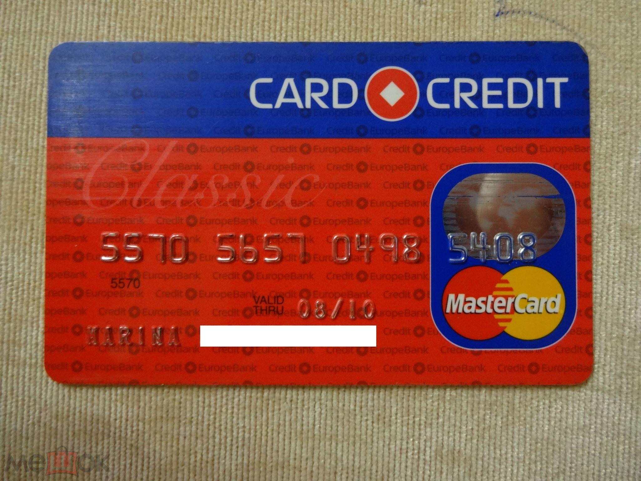 card to card кредит европа