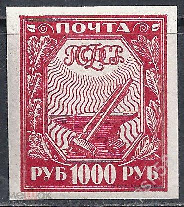 + РСФСР 1922 № 13Б Стандарт меловая бумага **