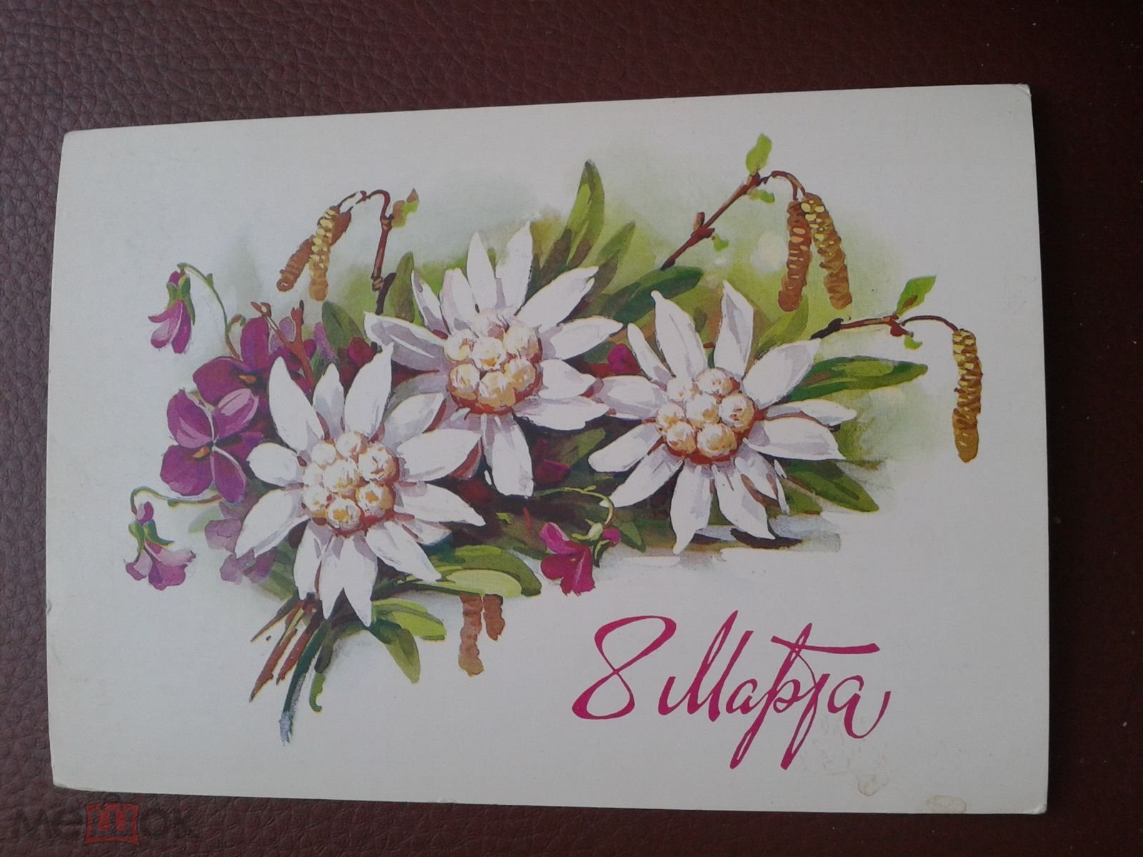 Вместе лет, открытки цветок юности