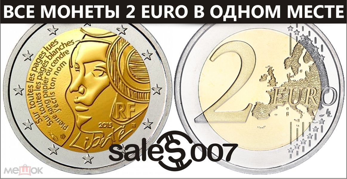 Франция 2 евро 2015 Праздник федерации - День взятия Бастилии. UNC
