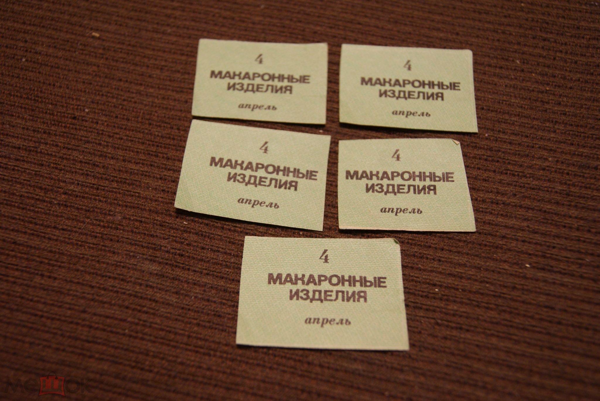 Картинки по запросу талоны на макароны