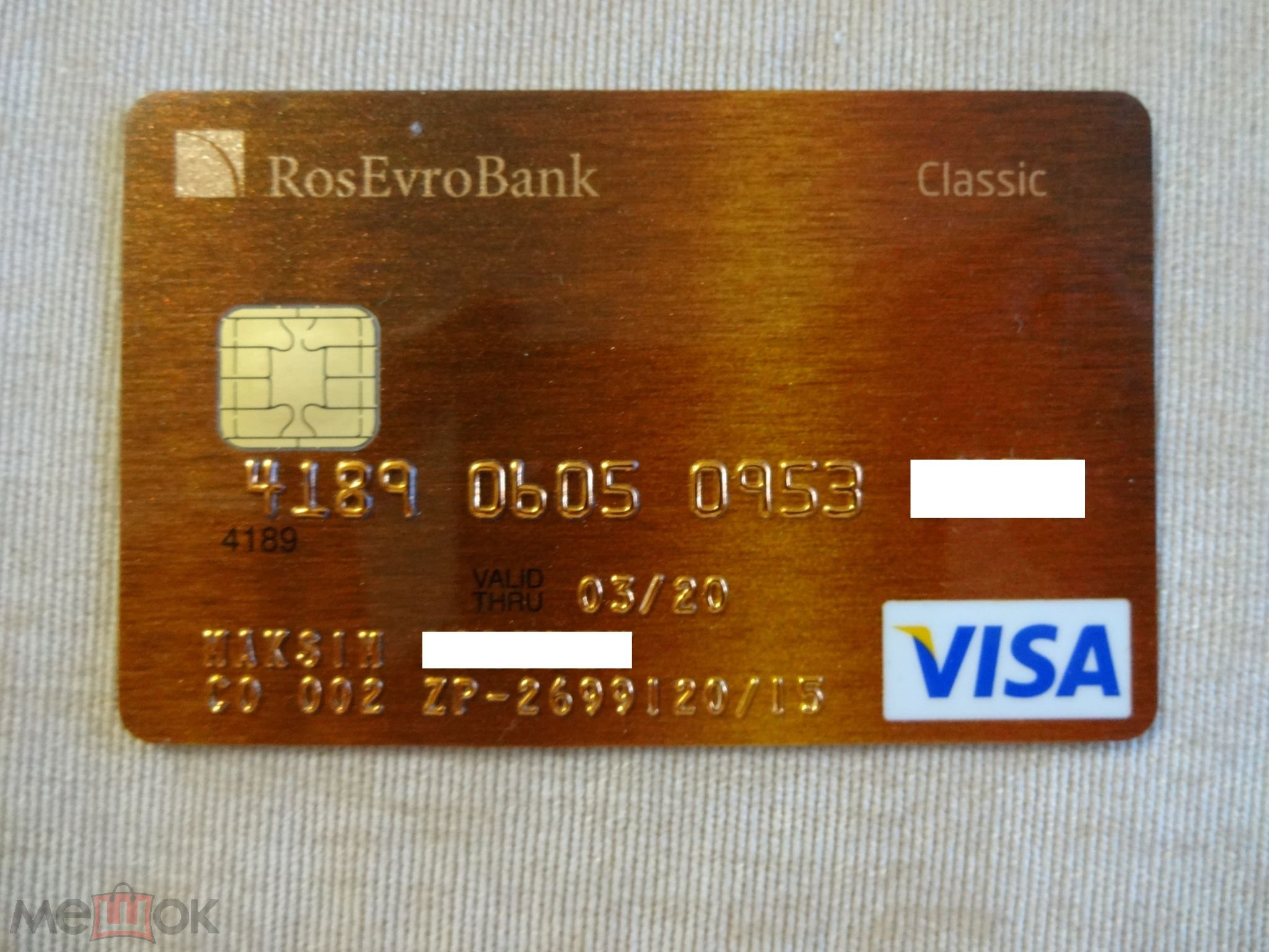 Как положить денег на телефон с карты росевробанк