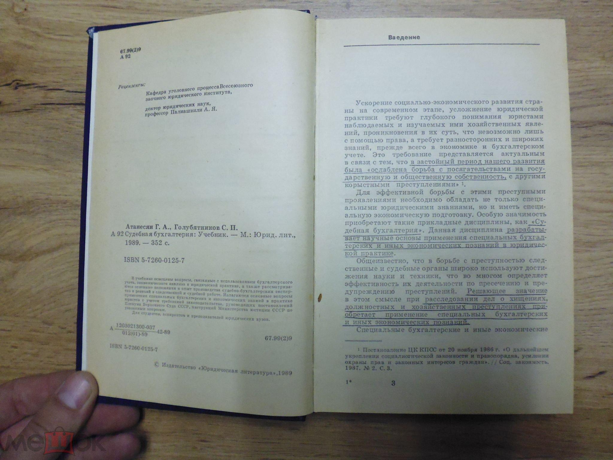 Судебная бухгалтерия учебник голубятников декларация 3 ндфл бланк распечатать