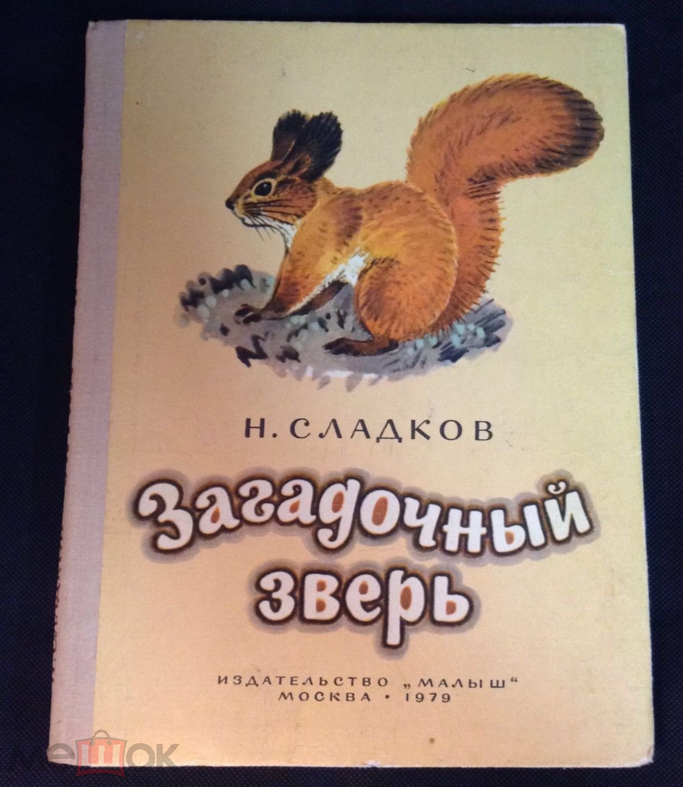 Книга Н.Сладков. Загадочный зверь. Рассказы. 1979 о.