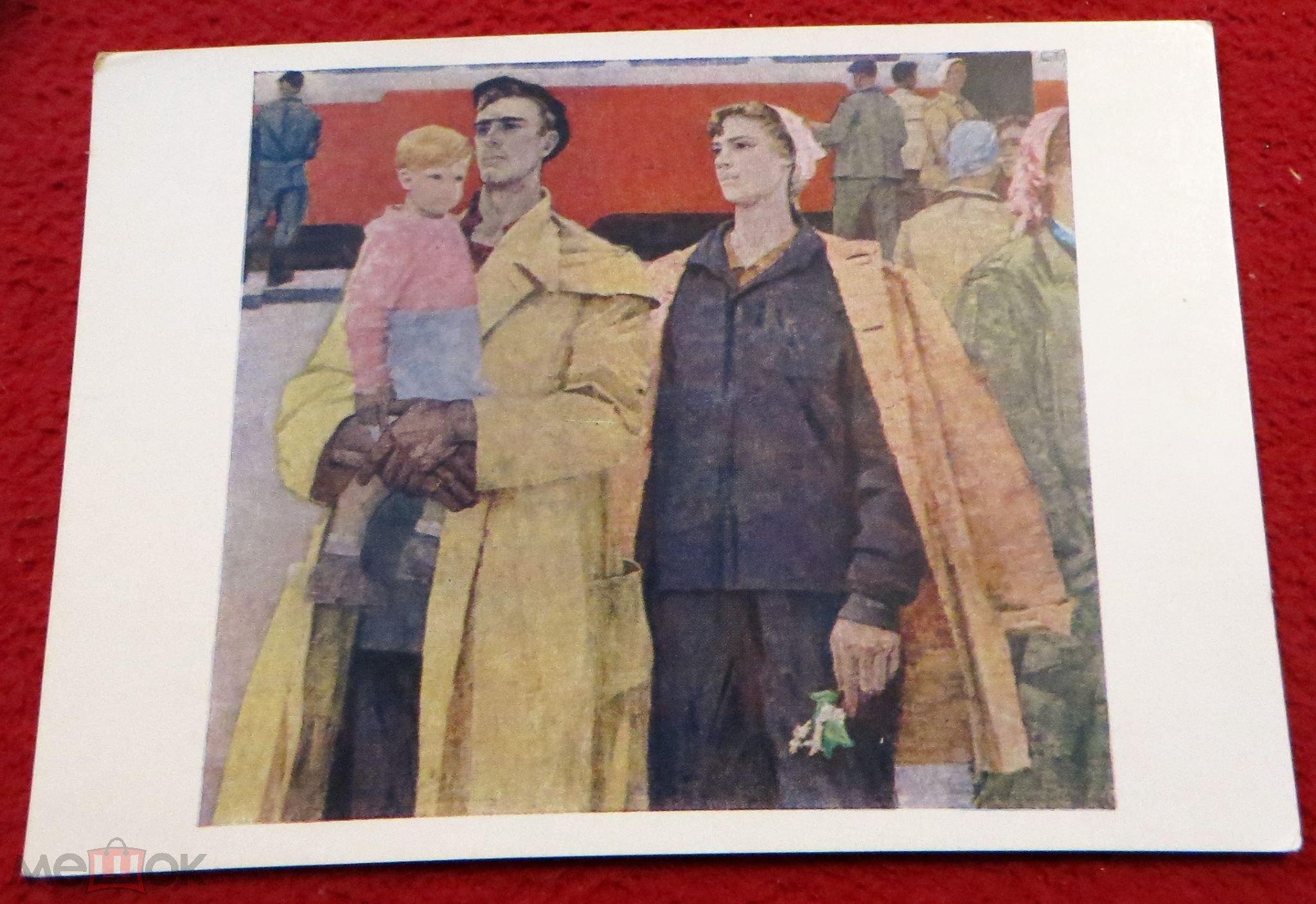 открытка СССР трудовые люди Кузбасса худ. Гландин СХ 1962 г. чистая