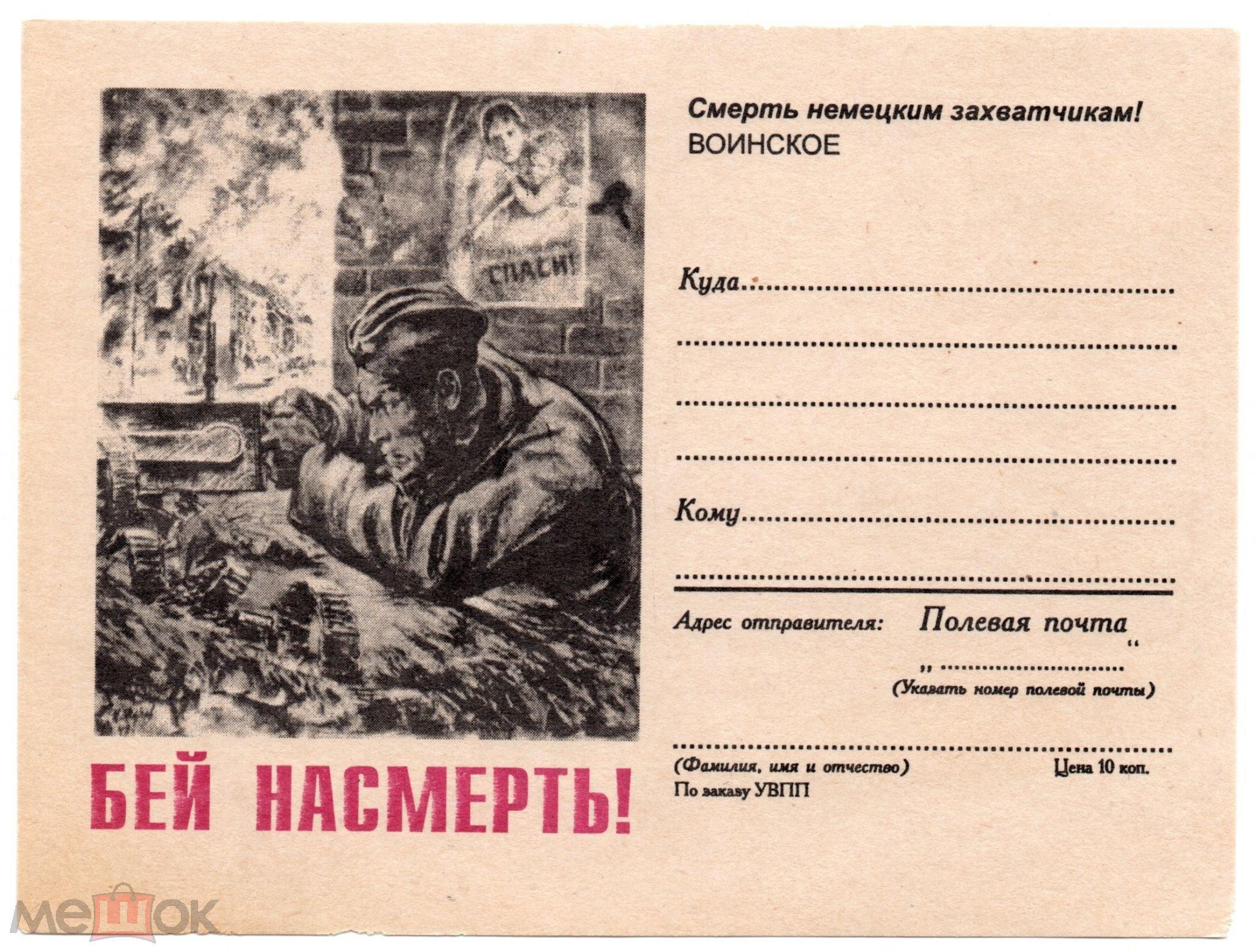 Мая мир, военное письмо открытка