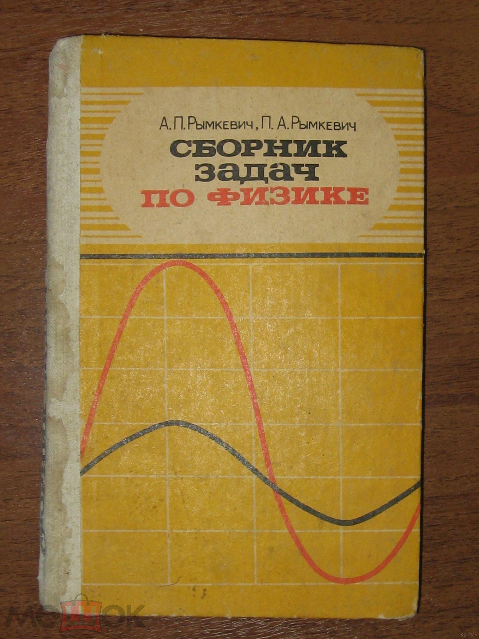 гдз по физике рымкевич 8 10 класс