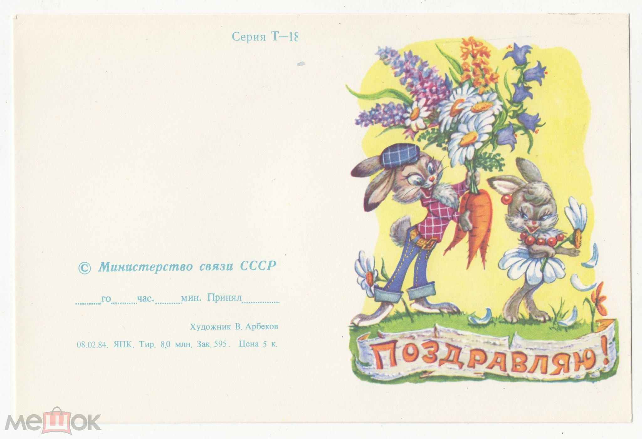 Словом, открытки и телеграмма