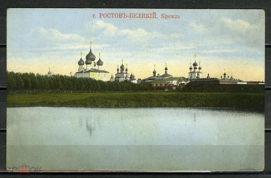 1912г РОСТОВ-ВЕЛИКИЙ КРЕМЛЬ изд. КАМПЕЛЬ