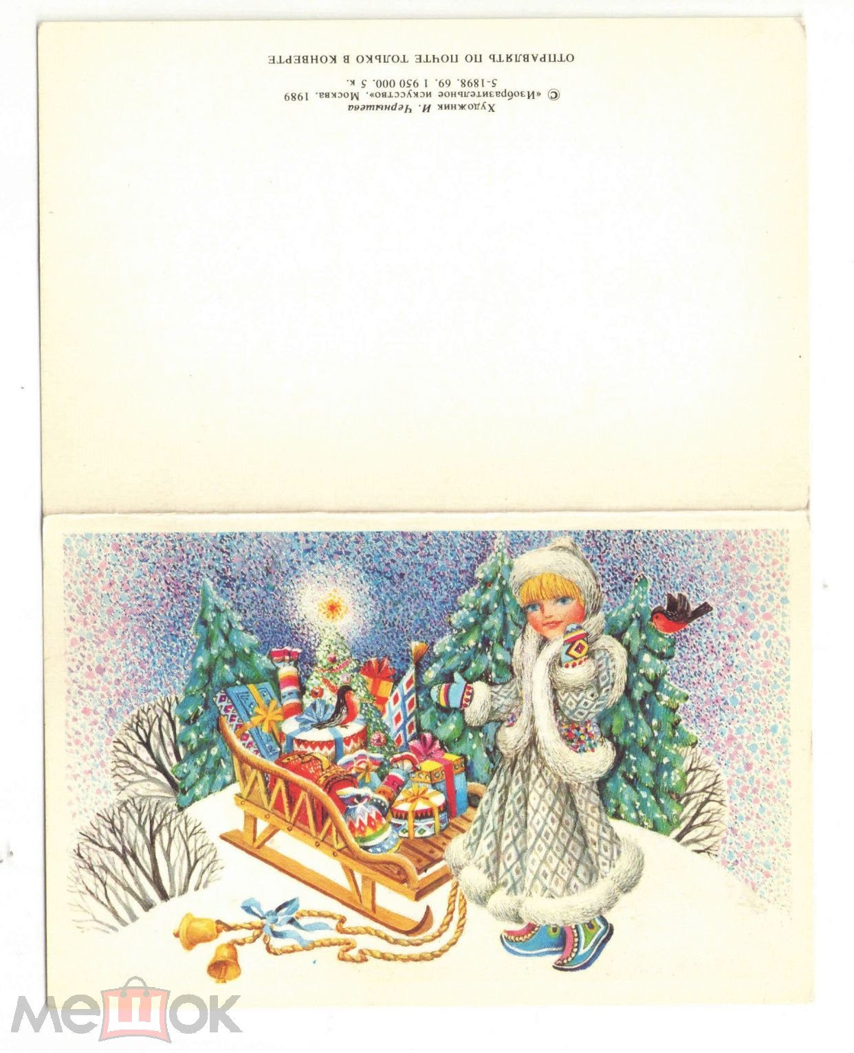 Чернышова. С Новым годом! 1989г. Чистая.