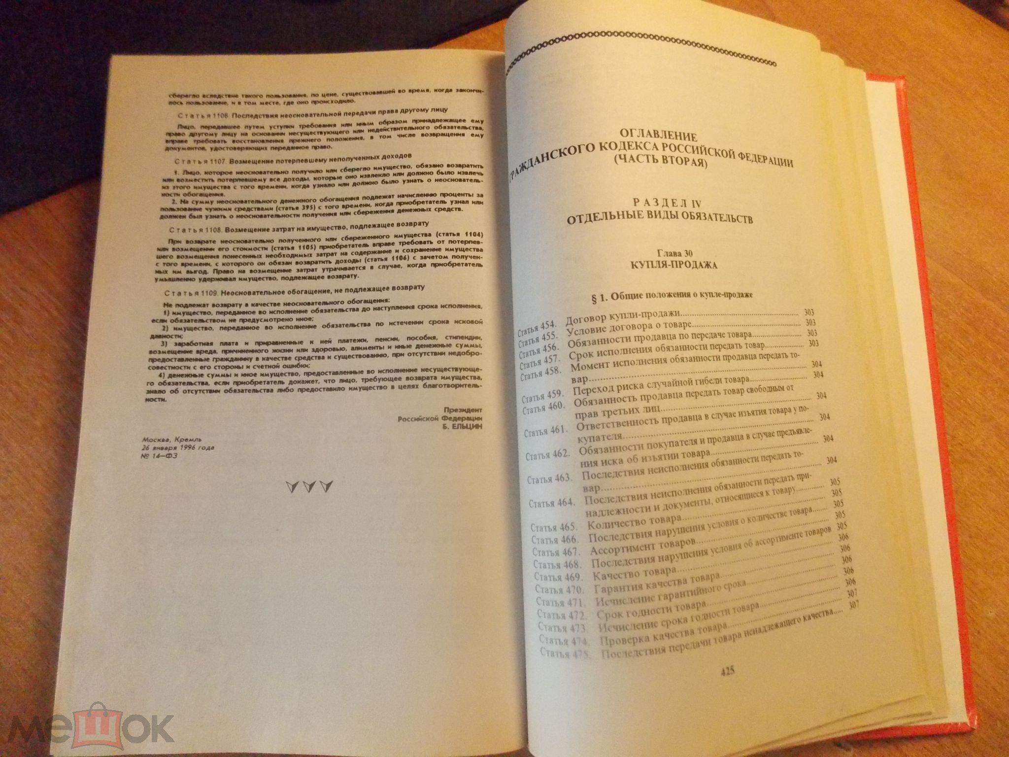 гражданский кодекс статья 461
