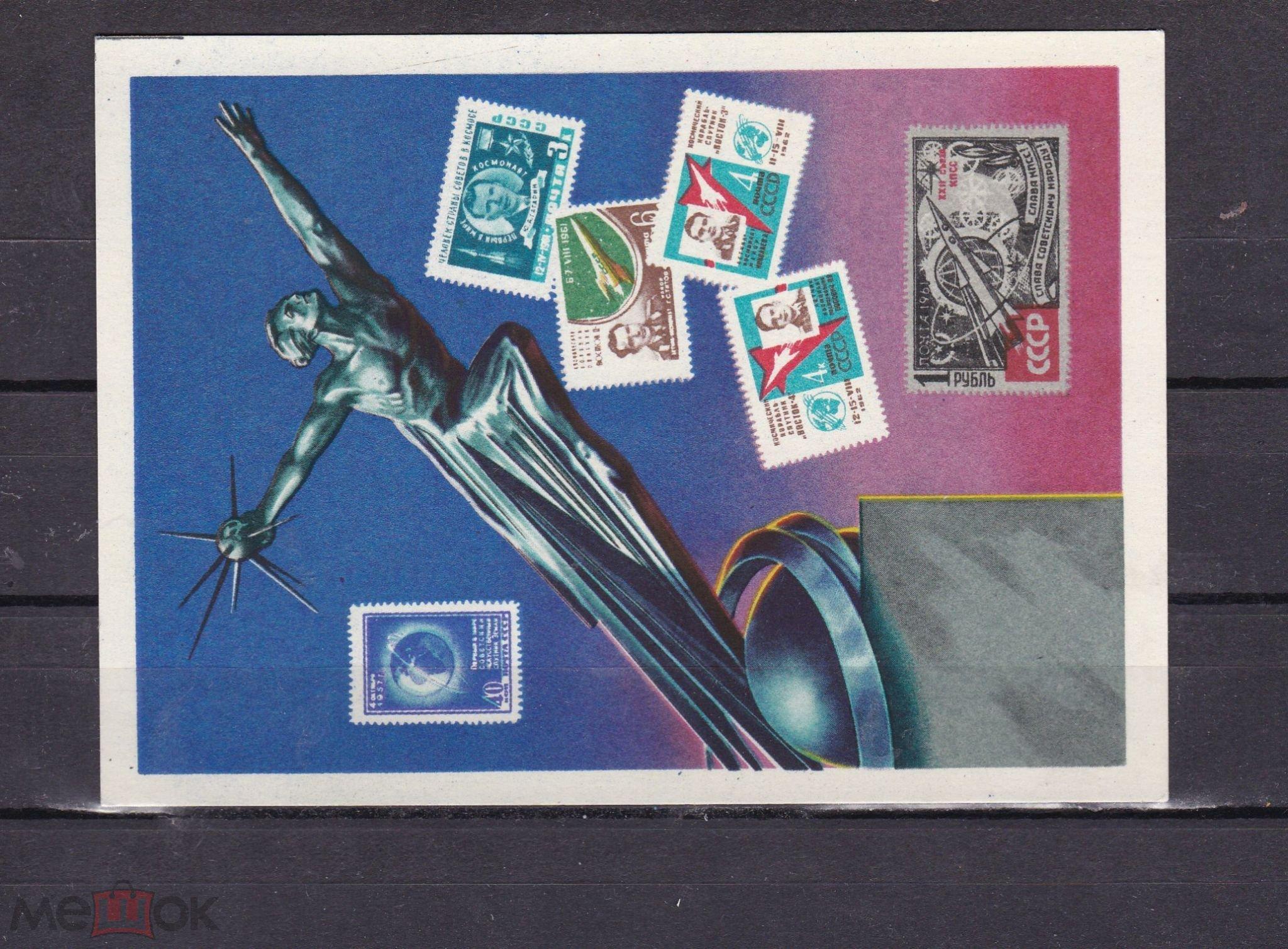 Утро, открытка 1962 космос