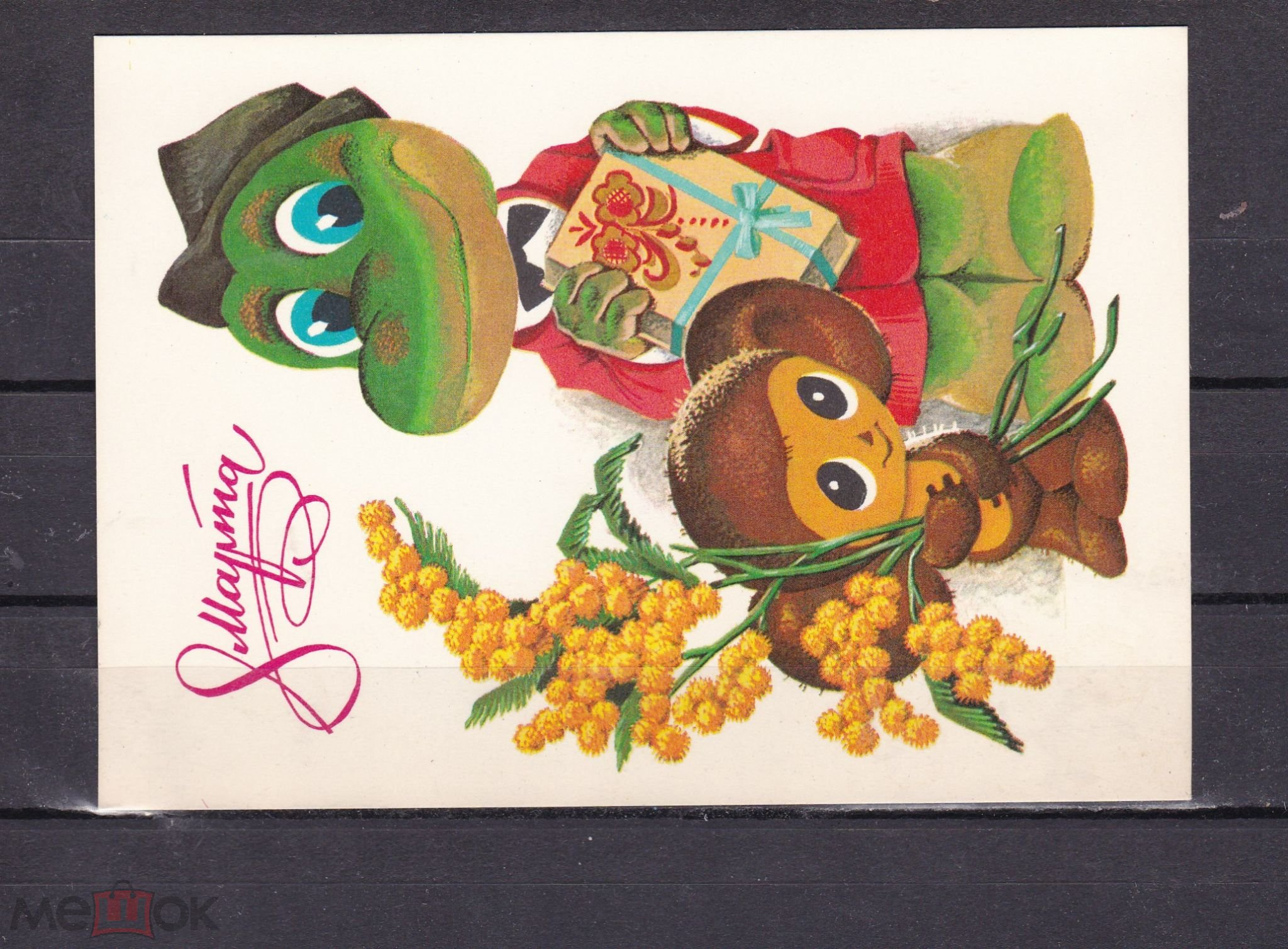 Открытка, советские открытки с чебурашкой