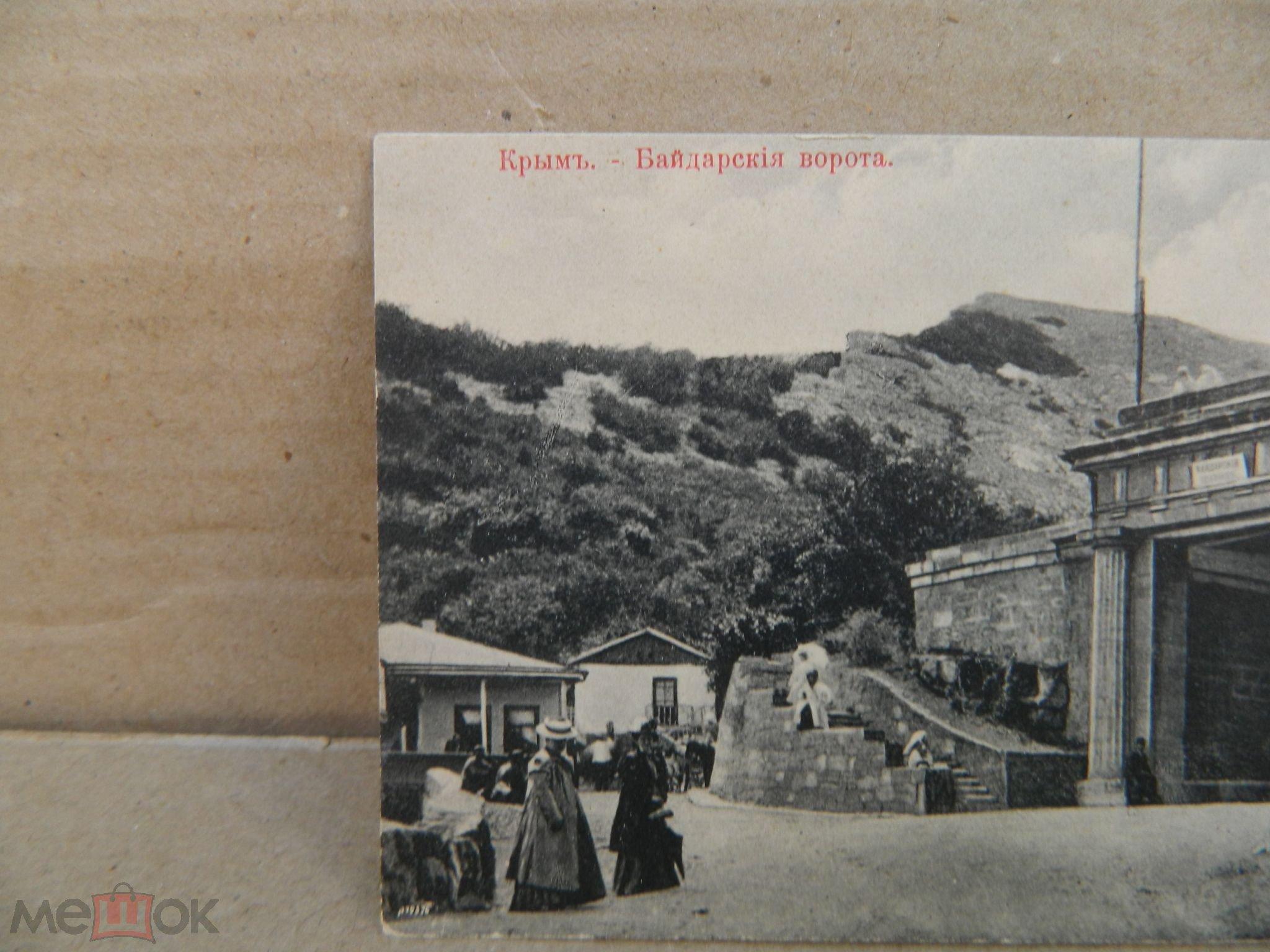 Старинные открытки крыма