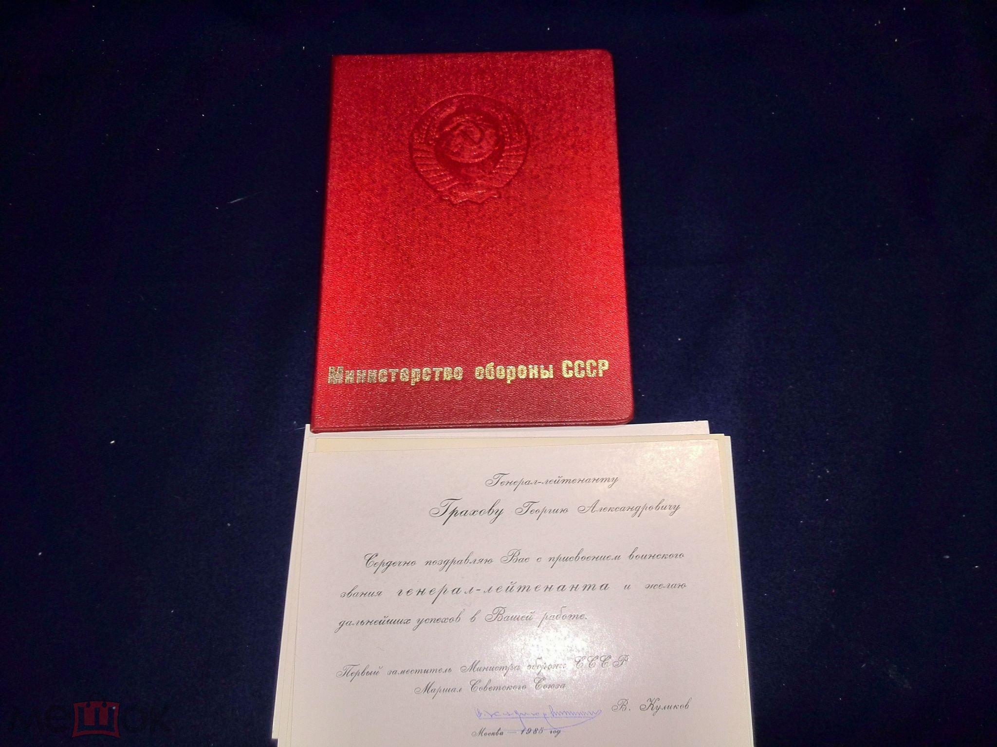 Поздравление с присвоением звания генерал фото 561
