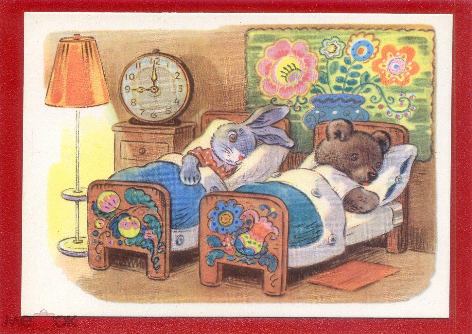 Открытка ложусь спать