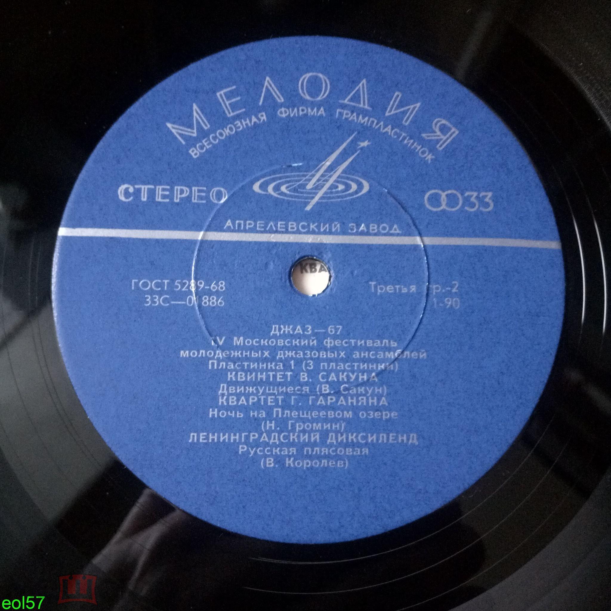 Various – Джаз 67. IV Московский Фестиваль Молодежных Джазовых Ансамблей. Пластинка 1