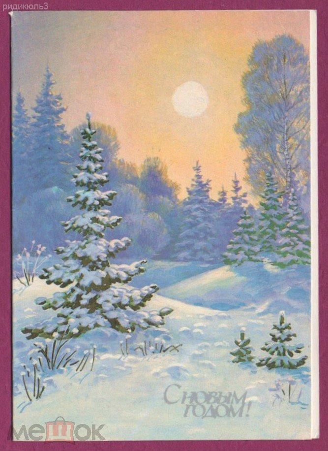 Новогодние открытки с зимним пейзажем 80 годов, детьми