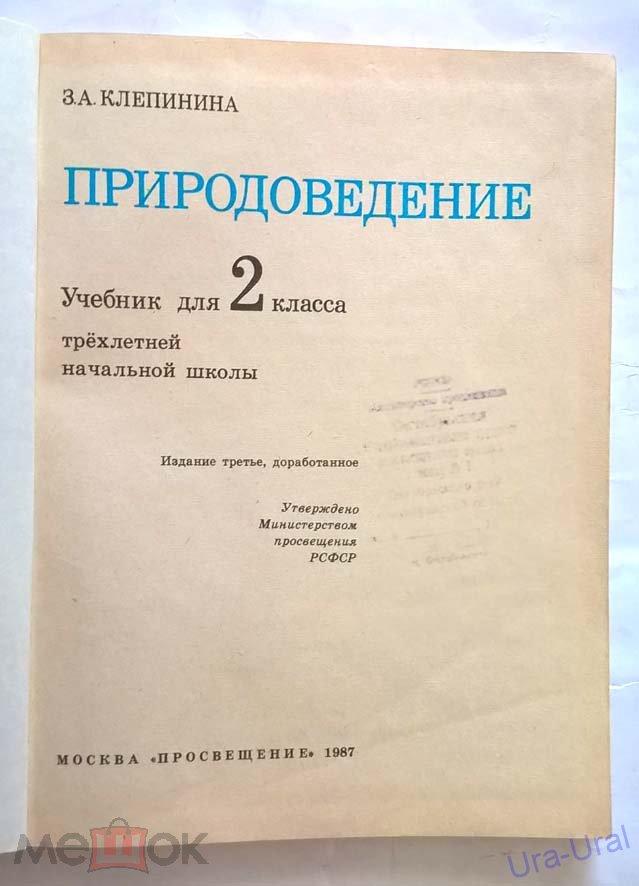 класс решебник 7 книжка з.а.клепинина биологии